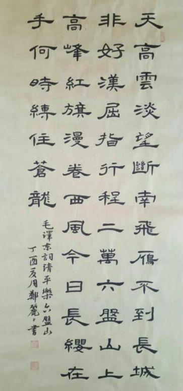 """12月,作品入选""""中国梦."""